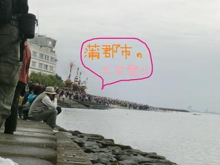 三谷祭.jpg